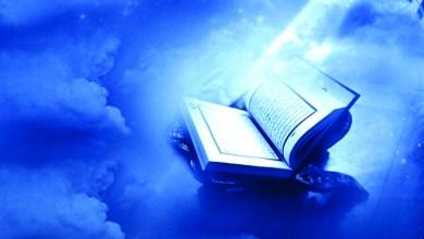 لماذا تحارب إسرائيل القرآن؟-الذين يحارون الله --حبل الله اسم الله