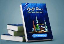 كتاب رسالة الإسلام-قوى الشر
