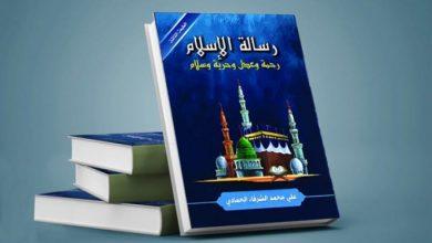 كتاب رسالة الإسلام رحمة وعدل وحرية وسلام-قوى الشر