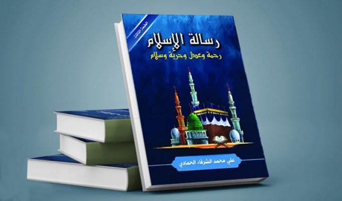 الإبلاغ والتبيين-كتاب رسالة الإسلام رحمة وعدل وحرية وسلام-قوى الشر