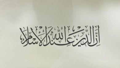 صورة إن الدين عند الله الإسلام