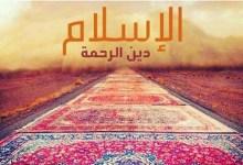 صورة الإسلام الغائب