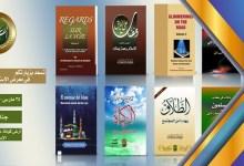 الجاليات الأجنبية في مؤسسة رسالة السلام