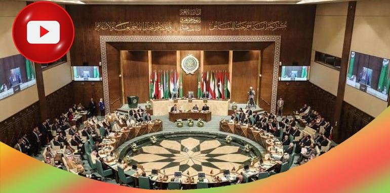 هيكلة الجامعة العربية