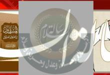 كتاب المسلمون بين الآيات والروايات