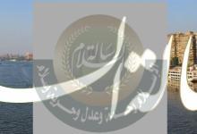نهر النيل شريان الحياة