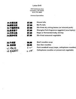 lotus-grill-menu-2