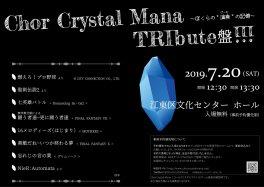 "Chor Crystal Mana TRIbute盤 !!! ~ぼくらの""演奏(げーむ)""の記憶~"