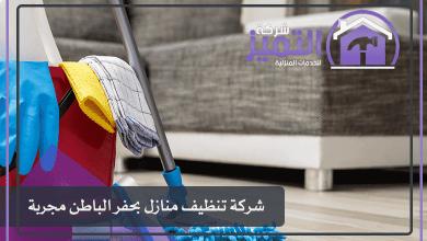 Photo of شركة تنظيف منازل بحفر الباطن مجربة