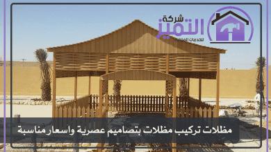 Photo of مظلات 0501614669 شروق الرياض | تركيب مظلات | مظلات سيارات | مظلات متحركة و حدائق