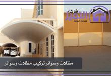 Photo of مظلات وسواتر تركيب مظلات وسواتر 0501614669 شروق الرياض