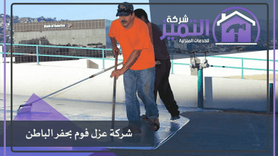 Photo of شركة عزل فوم بحفر الباطن