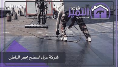 Photo of شركة عزل اسطح بحفر الباطن