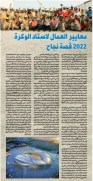 Al Sharq Daily Newspaper article on July 2014