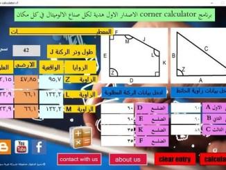 برنامج حاسبة ركنة المطبخ