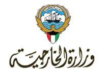 الكويت تقرر خفض عدد دبلوماسيي السفارة الإيرانية وإغلاق مكاتبها الفنية