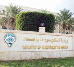 """""""الكهرباء"""" : الاستراتيجية الخليجية للمياه 2035 تؤسس قطاعا مستداما وفعالا"""