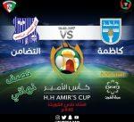 أبرز المباريات العالمية والعربية اليوم