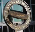 بنك الكويت المركزي: ارتفاع عرض النقد 7ر2 في المئة بمارس الماضي