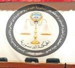 """""""الدستورية"""" تقبل بالطعن على دستورية قانون هيئة مكافحة الفساد"""