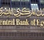 البنك المركزي المصري يخفض أسعار الفائدة لليلة واحدة 100 نقطة أساس