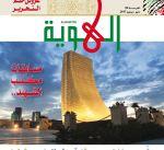 مكتب الشهيد يصدر عددا جديدا من مجلة الهوية
