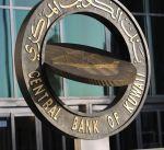 بنك الكويت المركزي يقرر الإبقاء على سعر الخصم عند مستواه الحالي البالغ 2.75 في المئة