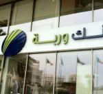 """""""وربة"""": صفقة تمويل مشترك لمصلحة """"مراس القابضة"""" الإماراتية بـ400 مليون دولار"""