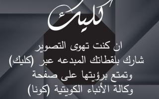 """""""كونا"""" تطلق """"كليك"""" للمصورين الهواة والمحترفين في الكويت"""