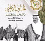 سمو الشيخ سالم العلي: التاريخ يذكر بكل فخر تضحيات وبطولات الحرس الوطني