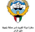سفارة الكويت لدى بلجيكا تصدر دليلا سياحيا بأهم معالم بلجيكا