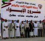 """""""الكويت إلى جانبكم"""" تطلق مشروعا لتوزيع ثلاثة آلاف سلة غذائية في اليمن"""