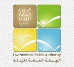"""""""هيئة البيئة"""": التنمية المستدامة أهم الأدوات لمساعدة الأفراد والجماعات على اكتساب وعي بمكونات البيئة"""