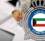 المرور: بيع المركبات المحجوزة بشركة الرابطة في محافظة الجهراء