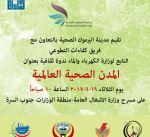 """""""اليرموك الصحية"""" تنظم «تطبيق مبادرة المدن الصحية في الكويت ».. غدا"""