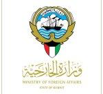 الكويت تعرب عن إدانتها واستنكارها الشديدين للعمل الإرهابي في البحرين الشقيقة