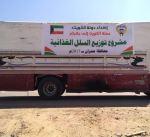 """حملة """"الكويت الى جانبكم"""" توزع أربعة آلاف سلة غذائية بمحافظة """"عمران"""" باليمن"""