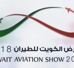 منظمو معرض الكويت للطيران: فبراير 2020 موعد النسخة الثانية للمعرض