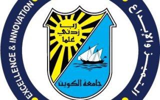 جامعة الكويت: قبول 6186 طالبا وطالبة في الفصلين الأول والثاني لعام 2018/2019