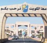 جامعة الكويت تفتح بعد غد باب التسجيل الإلكتروني لاختبارات القدرات الأكاديمية