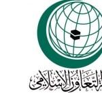 """""""التعاون الاسلامي"""" تدين بشدة العدوان الإسرائيلي على الفلسطينيين"""