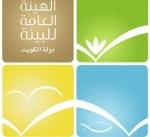 البيئة تستعد لإطلاق المشروع الوطني لترشيد المياه في الكويت