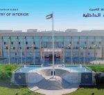 """""""الداخلية"""": تم ترحيل نواف الرشيد إلى السعودية وذلك في إطار الترتيبات الأمنية المتبادلة بين البلدين"""