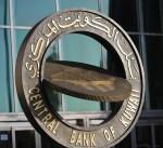 """""""المركزي"""": """"المالية الإسلامية"""" يناقش تحديات القطاع وسبل مواجهتها"""