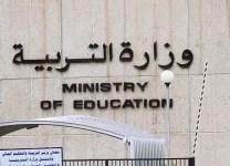 """""""التربية"""": 209 حالات حرمان بمادتي """"الانجليزية"""" و""""التعبير والمجالات القرائية"""" للثانوية العامة"""
