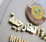 قطر تعلن تضامنها مع المغرب في المحافظة على سلامة ووحدة أراضيها