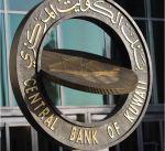 """""""المركزي"""": تخصيص إصدار سندات وتورق بـ240 مليون دينار لأجل ستة اشهر"""
