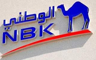 بنك الكويت الوطني يحقق 370.7 مليون دينار أرباحا صافية في 2018