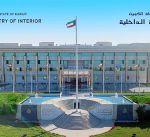 """""""الداخلية"""": إعادة فتح الطرق التي تم إغلاقها بمناسبة زيارة ولي العهد السعودي للبلاد"""