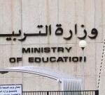 """""""التربية"""": تفعيل البرنامج التنفيذي للتعاون التربوي مع سلطنة عمان"""